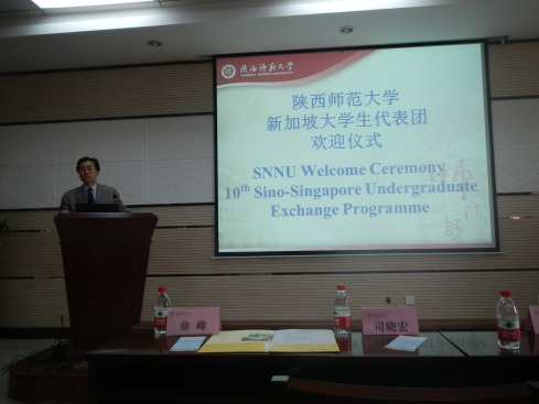 Welcome Ceremony by Shaanxi Normal University