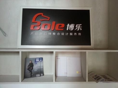 Bole (博乐工业设计公司)